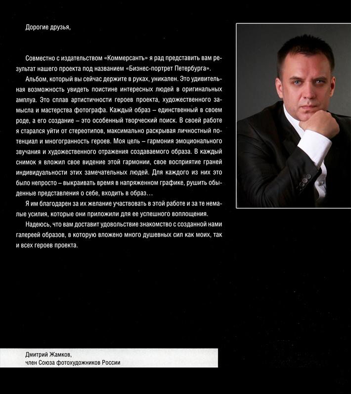 Дмитрий Жамков, член Союза фотохудожников России