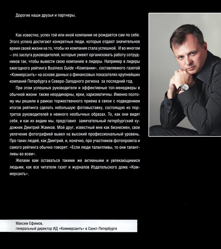 Максим Ефимов. Генеральный директор ИД «Коммерсантъ» в Санкт-Петербурге
